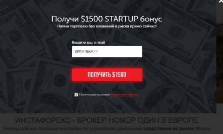 Большая афера от InstaForex StartUp бездепозитный бонус 1500$ или как бесплатно копировать форекс сигналы