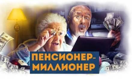 Пенсионер – Миллионер