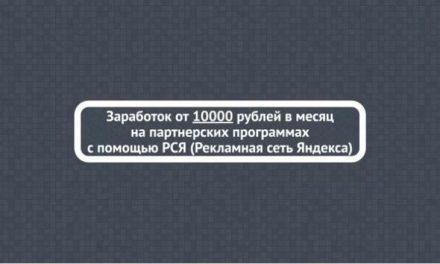 Заработок от 30.000 рублей на Партнерках с помощью Яндекса
