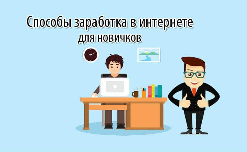 Как заработать деньги в Интернете — 100 и один рабочий способ заработка в сети без вложений и обмана