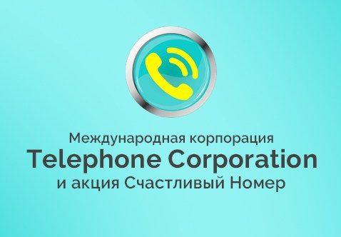 [ЛОХОТРОН] Telephone Corporation и акция Счастливый Номер