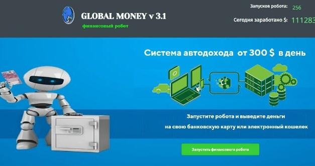 Финансовый робот GLOBAL MONEY v 3.1 заработает нам от 300 $ в день