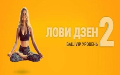 Лови Дзен 2. VIP уровень от Вики Самойловой