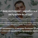 Как заработать «От 3000$ в месяц на email рассылках» нам расскажет КАМОНДИМОН