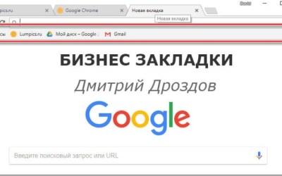 Бизнес Закладки от Дмитрия Дроздова. Классический метод заработка
