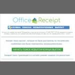 Office Receipt — служба поиска невыплаченных выплат. Получите их или нет?