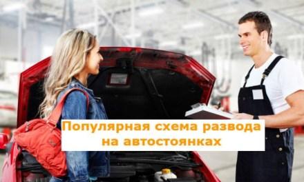 Популярная схема развода на автостоянках