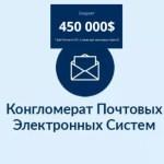 Межнациональный коллаборат электронных почтовых сервисов — поощряет клиентов почтовых сервисов