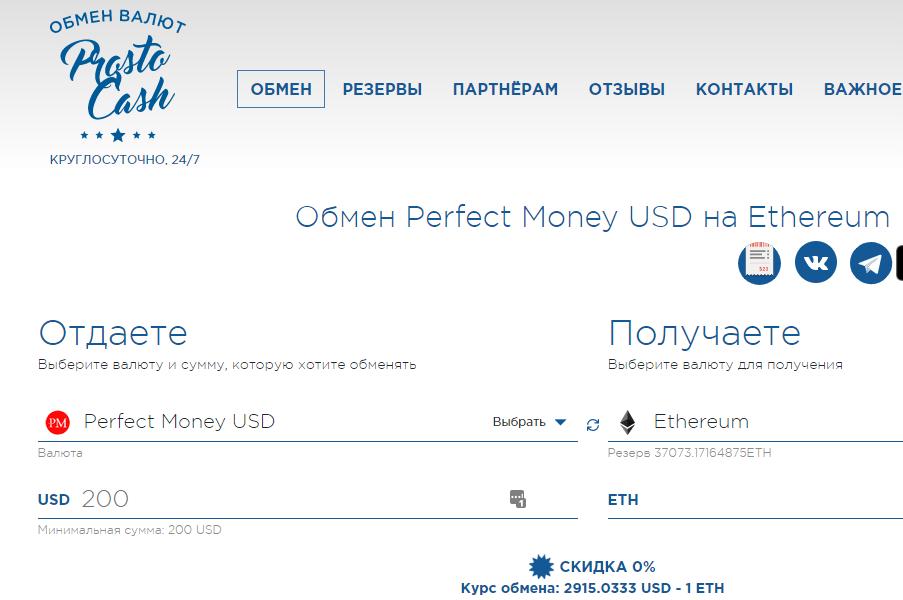Обмен Perfect Money USD на Ethereum