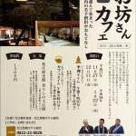 松江お坊さんカフェ開催のお知らせ(2015〜2016年秋・冬)