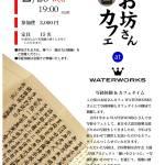 松江お坊さんカフェ at WATERWORKS 2019