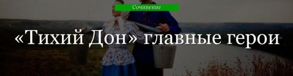 Главные герои «Тихий Дон» характеристика списка персонажей ...