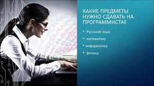 Профессия психолога