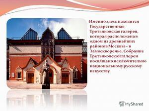 Apa yang perlu dilihat di Galeri Tretyakov