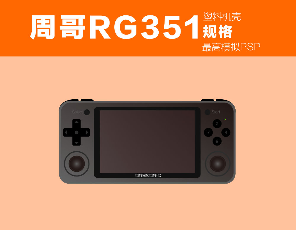 RG351 Retro Future Handheld