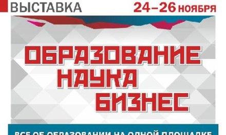 Межрегиональная выставка-форум «Образование. Наука. Бизнес»