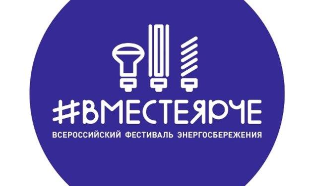 В Оренбуржье проводится областной этап Всероссийского конкурса творческих проектных и исследовательских работ учащихся «#ВместеЯрче»
