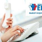 Вопросы по проведению ЕГЭ-2016 можно задать по телефонам «горячей линии»