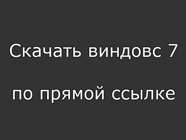 Скачать виндовс 7 по ссылке — с Яндекс.Диска