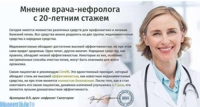 Мнение врача о каплях циррофит и рекомендации