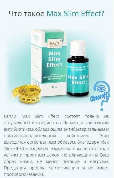 Max Slim Effect для похудения за 1 месяц