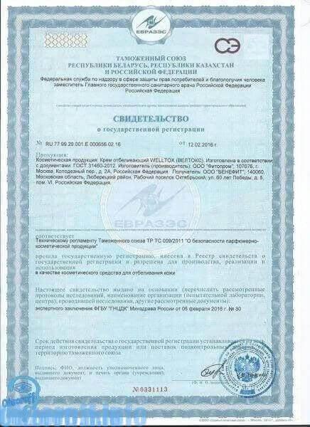 сертификат Welltox