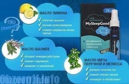 состав и свойства ингредиентов препарата My Sleep Good