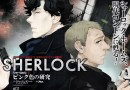 Sherlock | Adaptação em mangá terá sua quarta edição lançada em Fevereiro