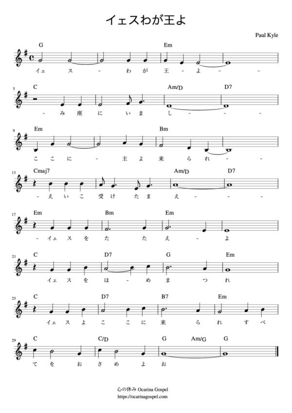 イェスわが王よ G 賛美楽譜 賛美歌詞 賛美コード 賛美歌 聖歌 ピアノコード ギターコード 癒し賛美 ゴスペル sanbi gakuhu gospel 예수 우리 왕이여 일본어 찬양 악보 가사 코드