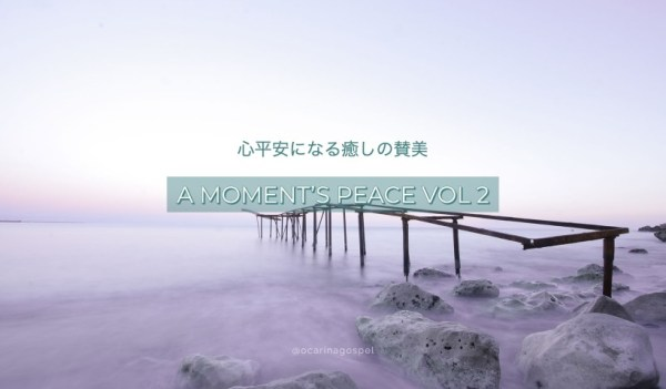 A Moment's Peace Vol.2 Instrumental Version Relaxing piano music for your Quiet time ダニエル祈祷会 BGM 癒し 賛美 ピアノ 伴奏 バイオリン okarina ocarina gospel sanbi
