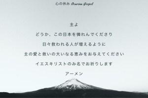 日本のリバイバルのための祈り