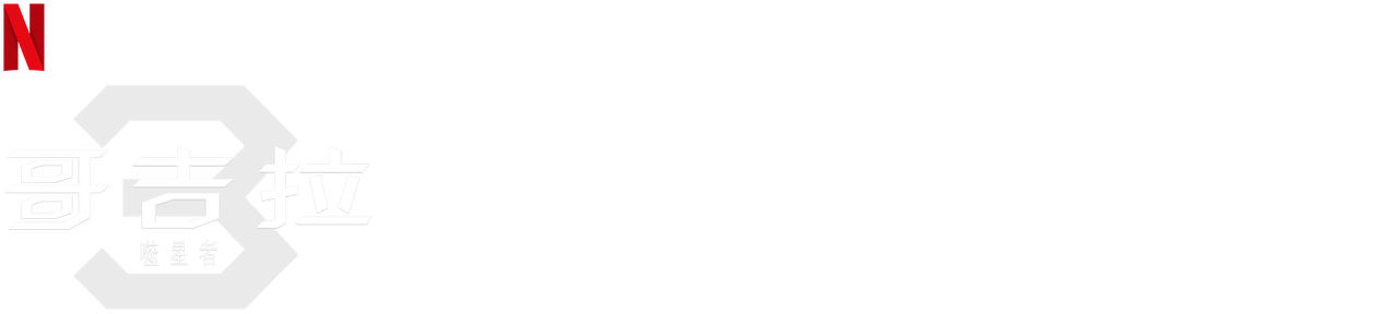 哥吉拉:噬星者 | Netflix 正式網頁