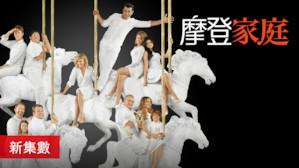 節目 | Netflix 正式網頁