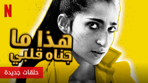 The Last Dance Aka Jordan Working Title موقع Netflix الرسمي