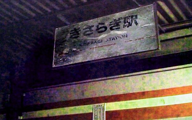 【洒落怖】きさらぎ駅 – 2ch死ぬ程洒落にならない怖い話を集めてみない?