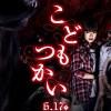 【ホラー映画】「こどもつかい」2017年6月17日公開予定! あらすじやキャスト、予告映像などまとめ!!