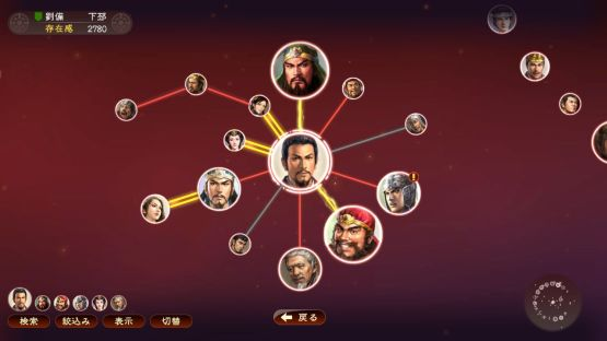 Romance of the Three Kingdoms 13 Features