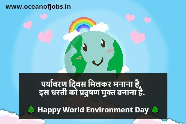 विश्व पर्यावरण दिवस 2021: Hindi Slogan for World Environment Day
