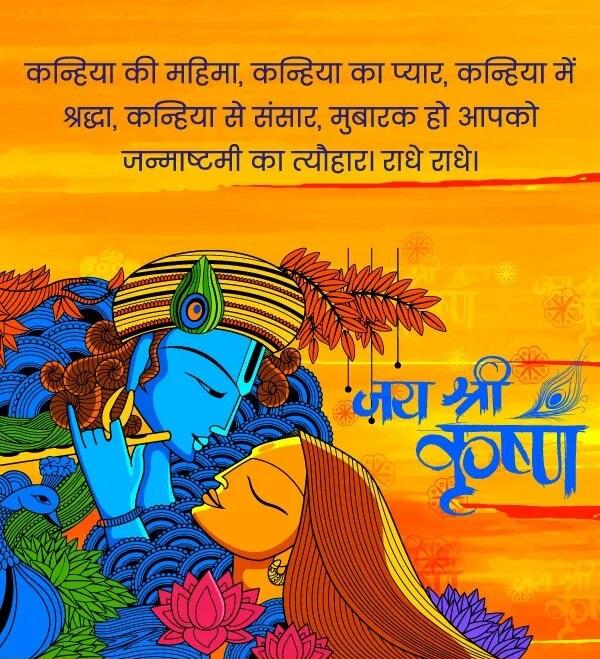Krishna Janmashtami 2021: Wishes, Quotes, and Images