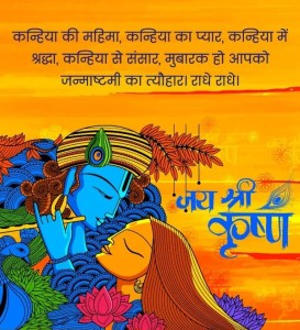 krishna janmashtami 2020: Quotes, Images, and More