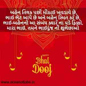 Bhai Dooj SMS in Gujarati