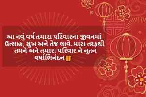 Gujarati new year wishes in gujarati language