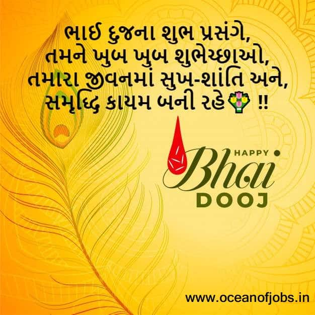 100+ Happy Bhai Dooj Wishes in Gujarati 2020