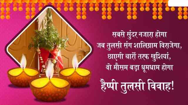 happy tulsi vivah wishes