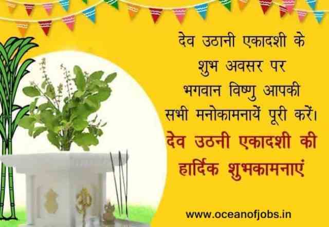 tulsi vivah quotes in hindi