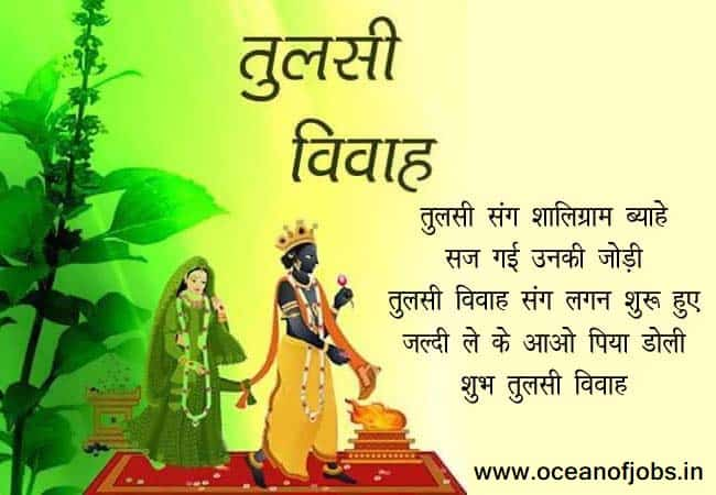 Top 10 Tulsi Vivah Wishes Images