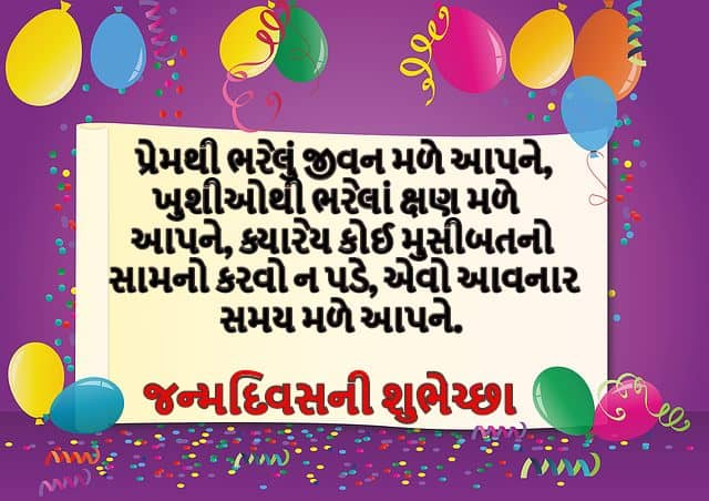 Gujarati Wishes for Birthday