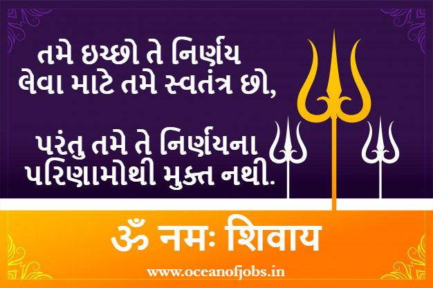 Mahadev Quotes in Gujarati