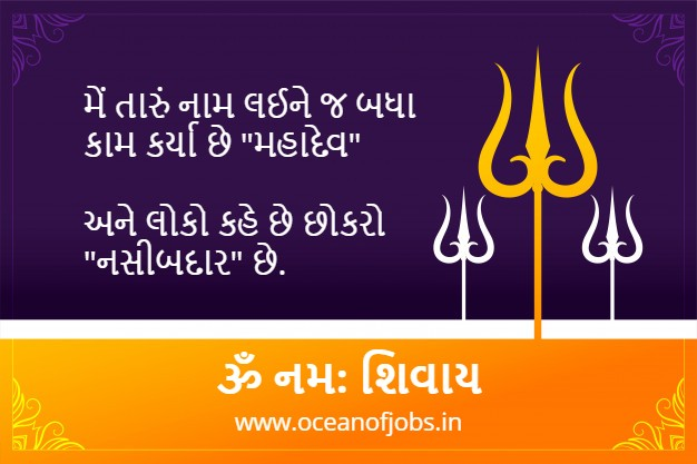 Top 10+ મહાદેવ Quotes and Shayari in Gujarati
