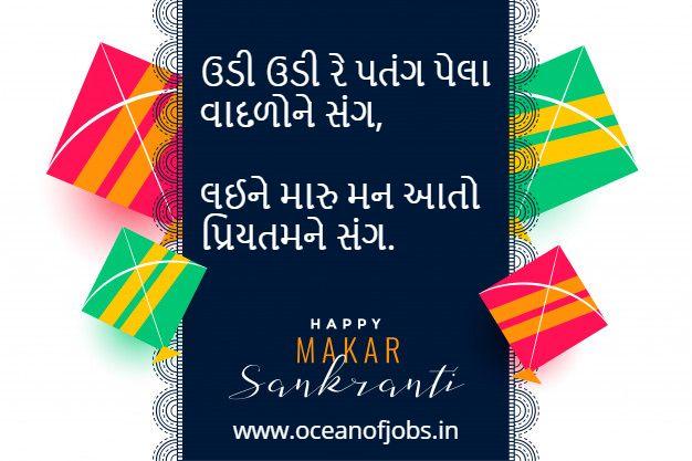 100+ મકરસંક્રાંતિ {ઉત્તરાયણ} wishes, Makar Sankranti Wishes in Gujarati